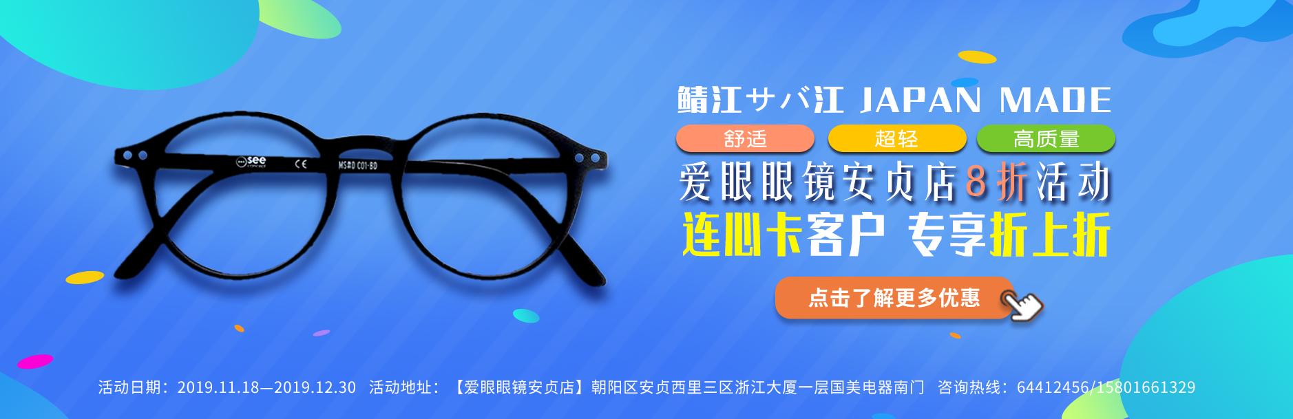 眼镜店活动