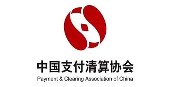 中国支付清算协会