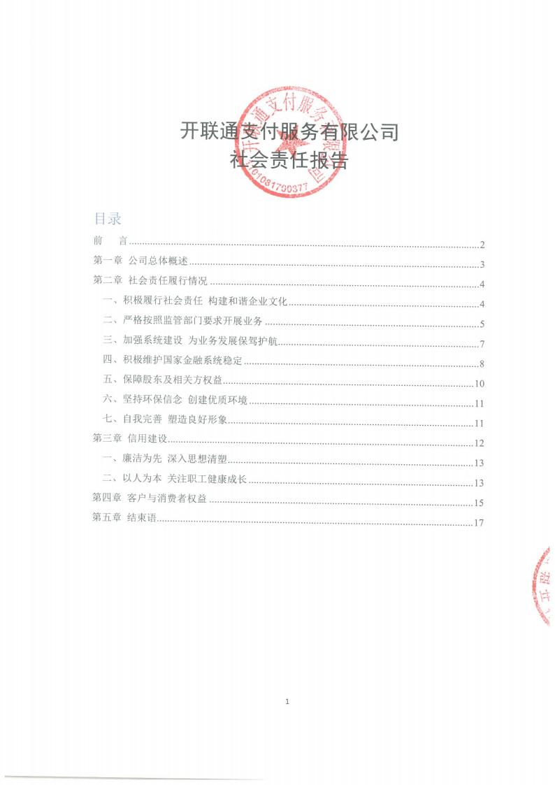 开联通支付服务有限公司-2020年度社会责任报告_00.png