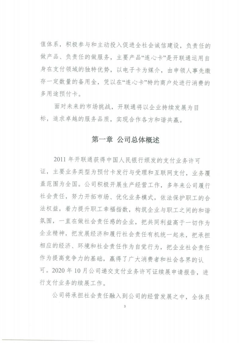 开联通支付服务有限公司-2020年度社会责任报告_02.png
