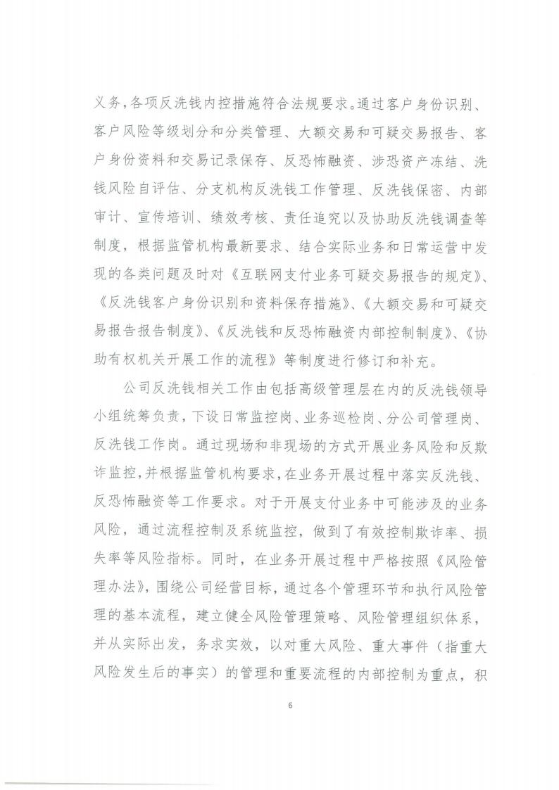 开联通支付服务有限公司-2020年度社会责任报告_05.png