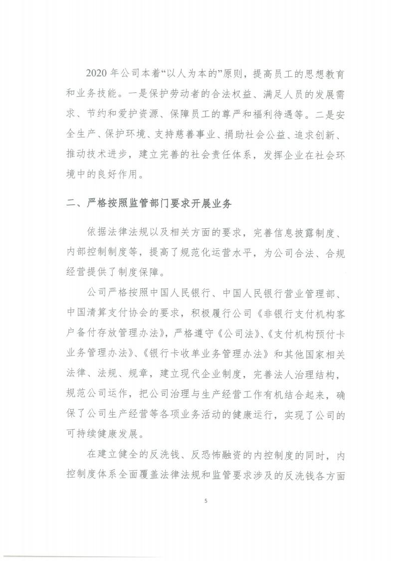 开联通支付服务有限公司-2020年度社会责任报告_04.png