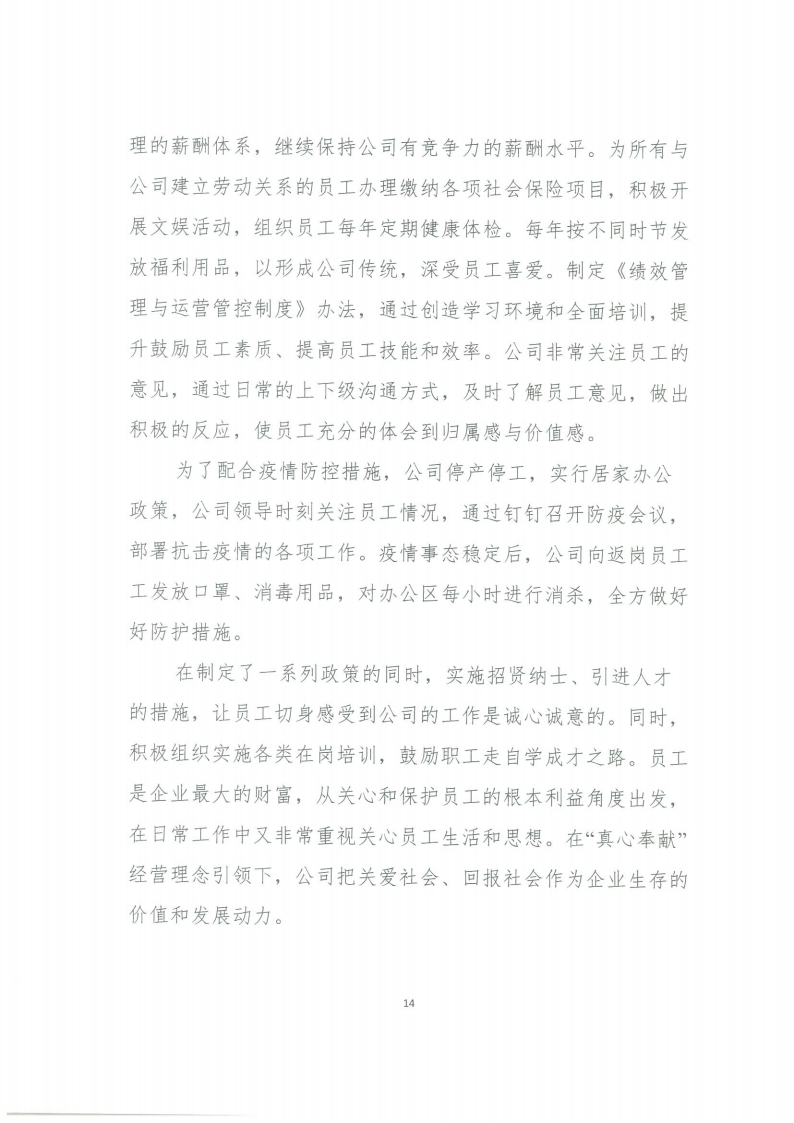 开联通支付服务有限公司-2020年度社会责任报告_13.png