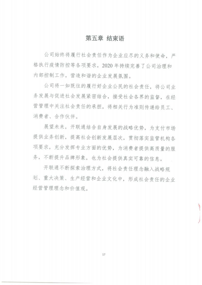 开联通支付服务有限公司-2020年度社会责任报告_16.png